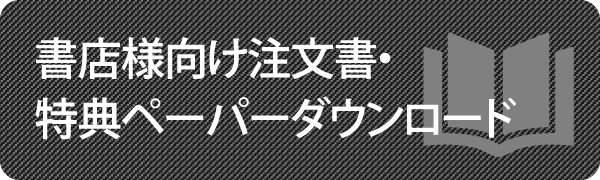 注文書・特典ダウンロード