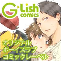 G-Lish Comics