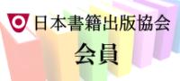 日本書籍出版協会 賛助会員