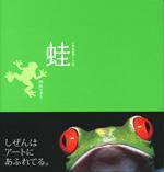 いきものアート蛙