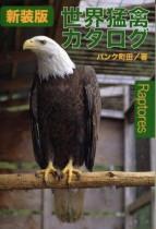 新装版 世界猛禽カタログ