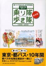 TOKYO都バス乗り隊歩き隊 都バスで出かける、新・東京探訪 1999〜2010 保存版