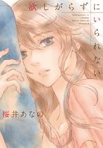 sakurai_amazon