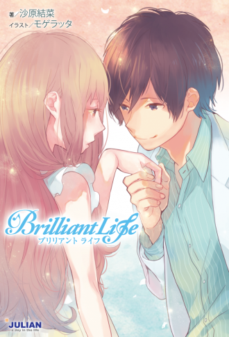 BrilliantLife_cover